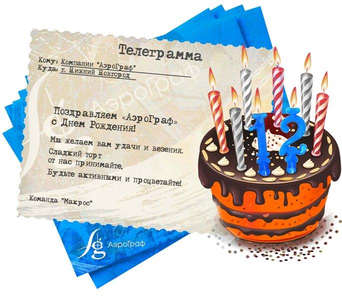 День компании поздравления открытки