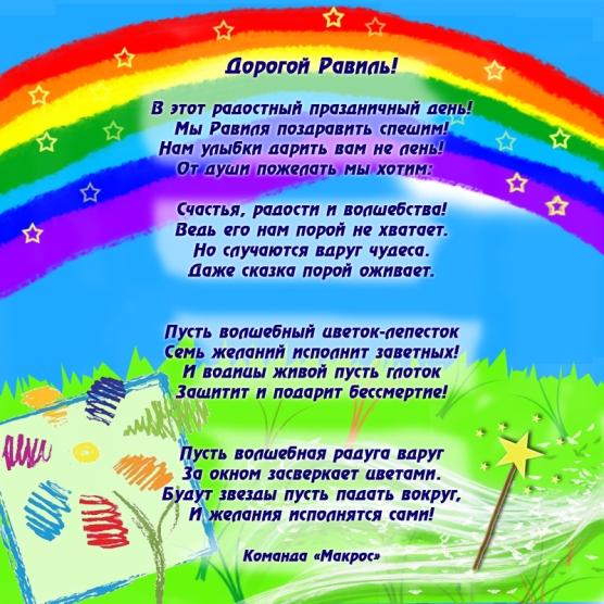Поздравить равиля с днем рождения в стихах красивые