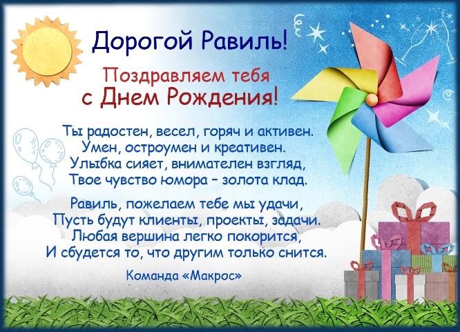 С днем рождения равиль открытка
