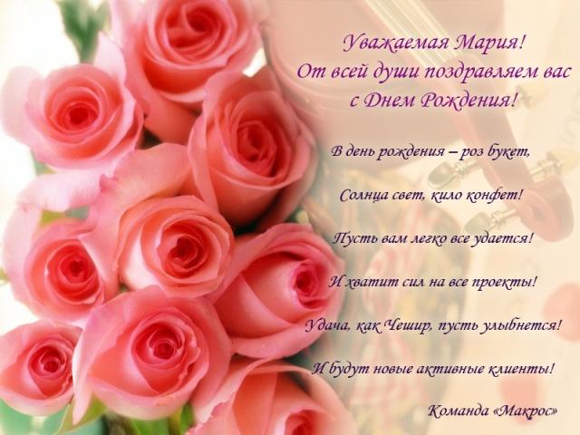 С днем рождения мария красивые поздравления открытки