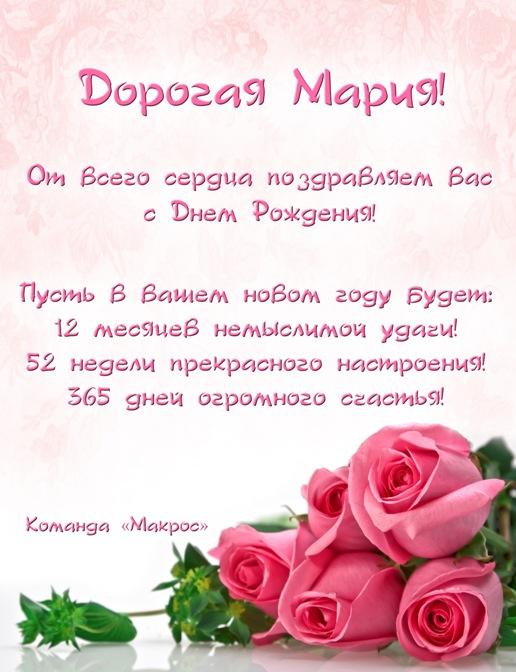 Летие свадьбы, открытки с днем рождения марии с пожеланиями