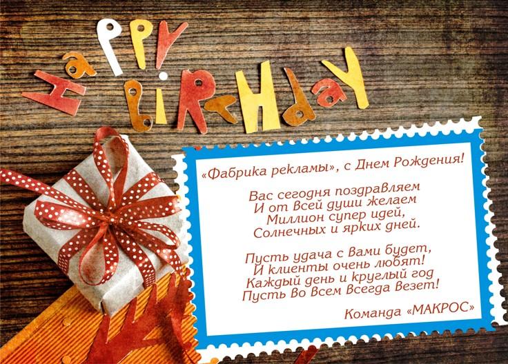 Поздравления организации с днем рождения