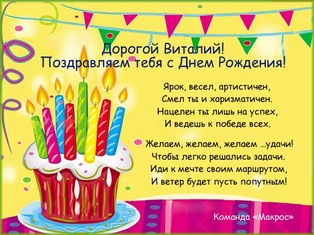 С днем рождения виталий открытки