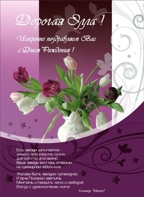 Поздравление с днем рождения элла