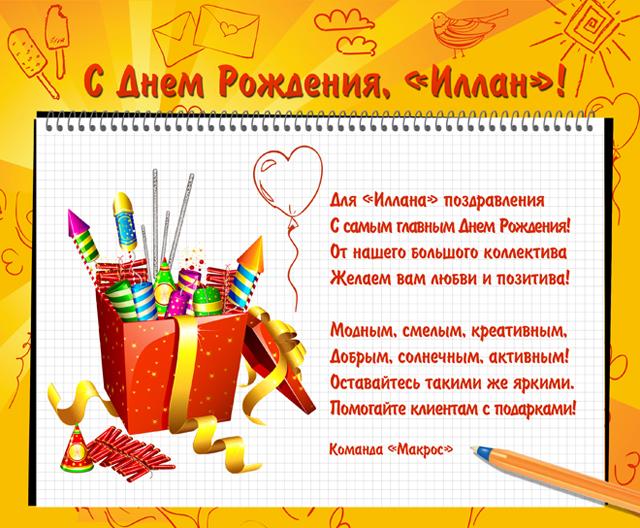 Креативное поздравление с днем рождения компанию