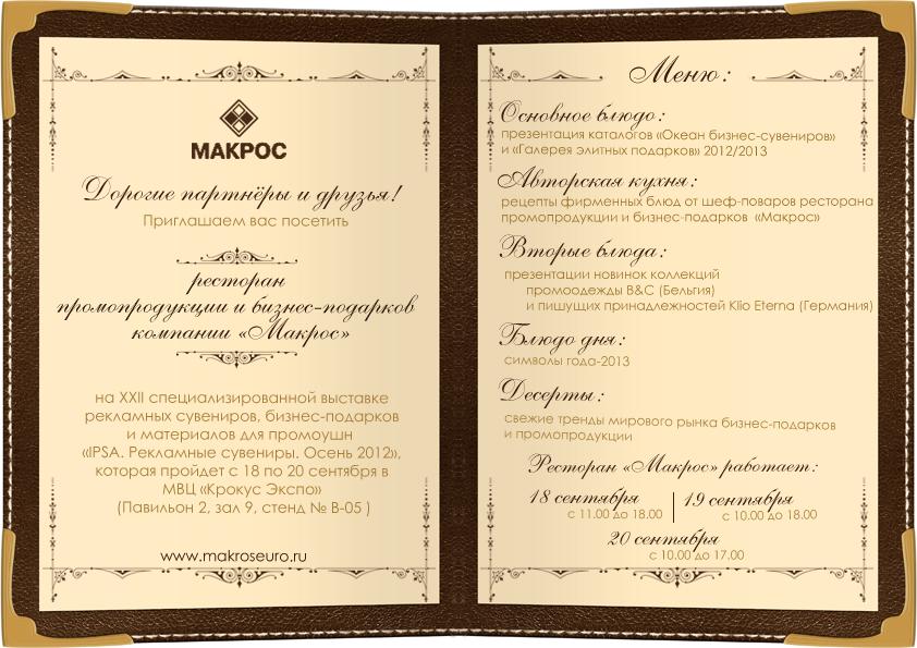 Пригласительные в кафе образец, открытки марта женщинам