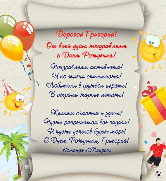 Можно написать, открытки с днем рождения григорий иванович