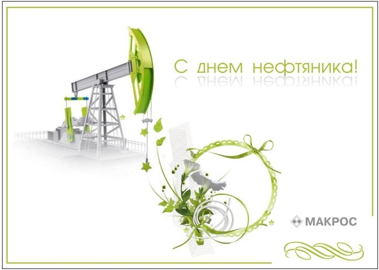 Поздравление с днём рождения нефтяника 25