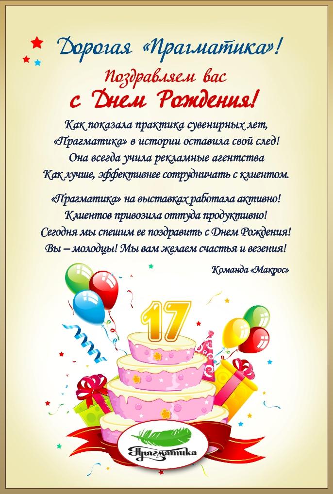 Поздравления с днем рождения фирмы прикольные