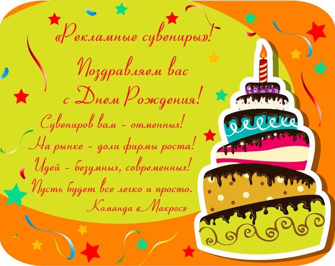 открытка ко дню рождения предприятия как шила стеганое