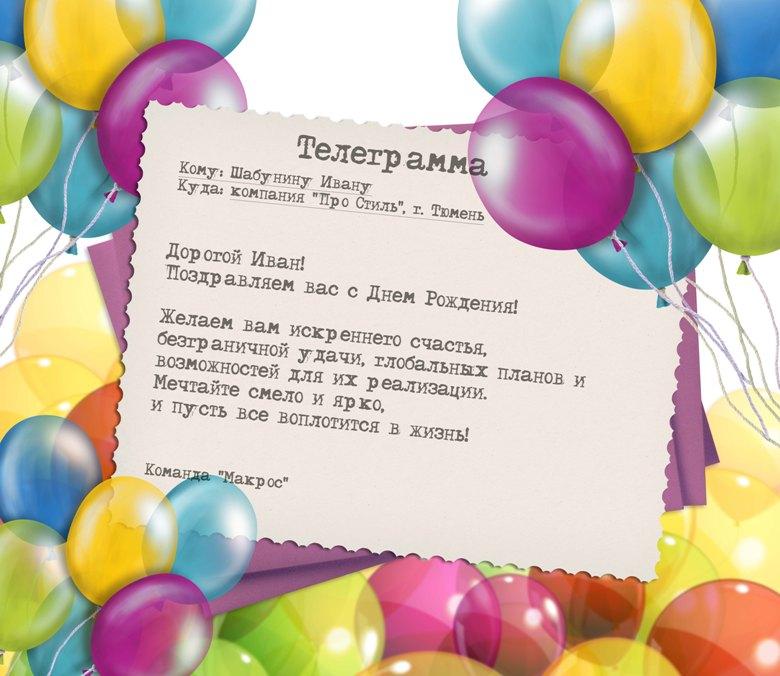 Поздравления для ивана с днем рождения прикольные 28