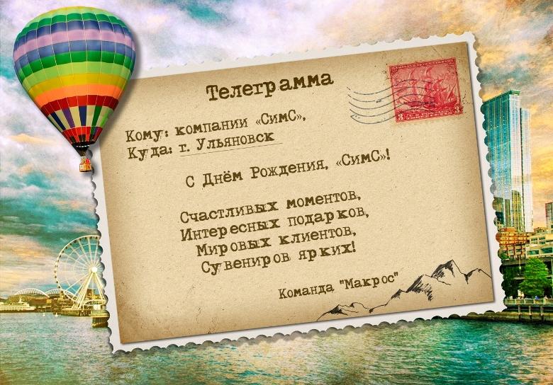 День рождения фирмы открытки прикольные, день