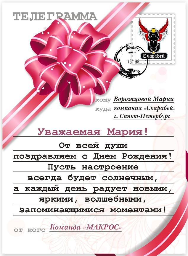 Марийские поздравления с днем рождения на марийском языке 44