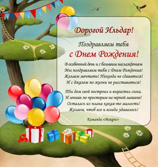 С днем рождения эльдар поздравления с