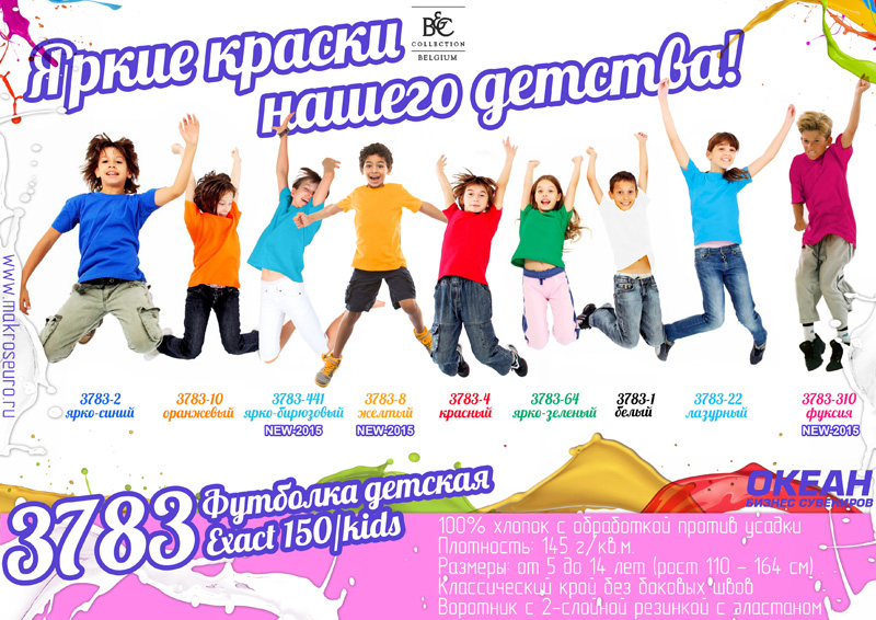 Футболка детская Exact 150/kids Цвет белый Размер 5/6 Размер 7/8